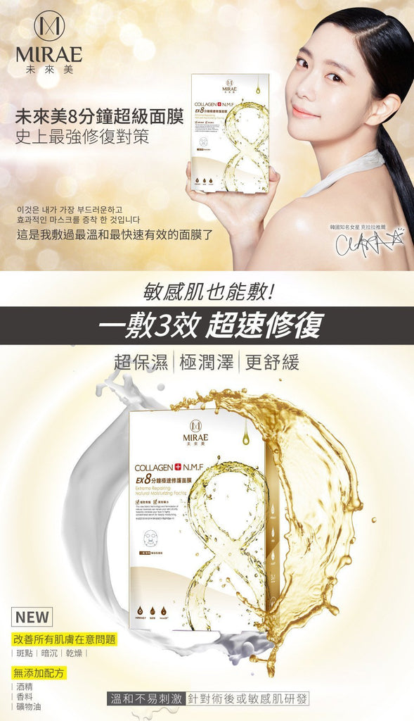 Mirae Collagen & NMF 8mins Extreme Hydro Natural Repairing Mask-Mirae | My Styling Box