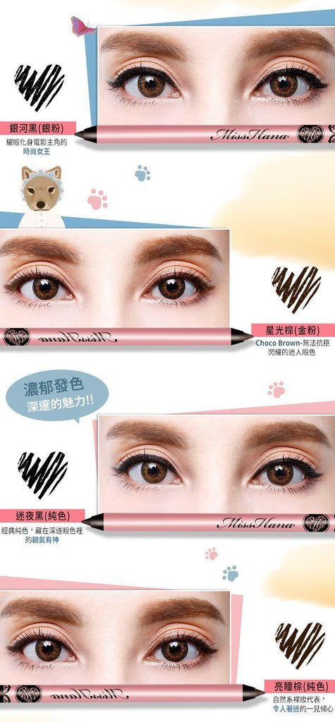 Miss Hana x Choo Choo Cat Magnetic Waterproof Eyeliner Kit | Miss Hana | My Styling Box