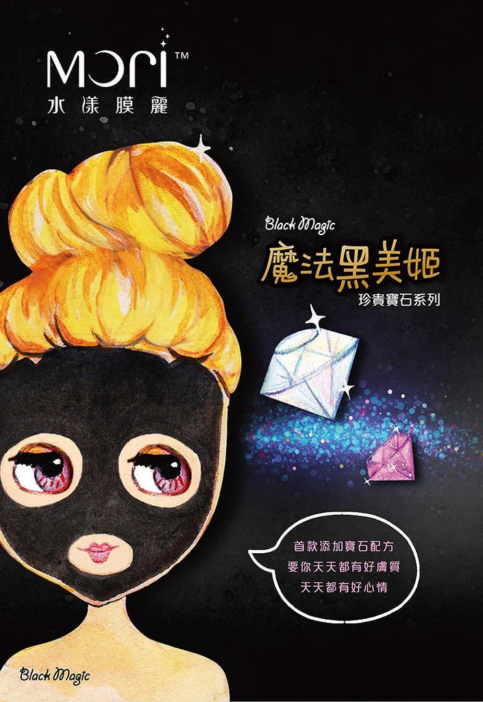 Mori Black Magic Moisturizing & Softening Mask | Mori | My Styling Box