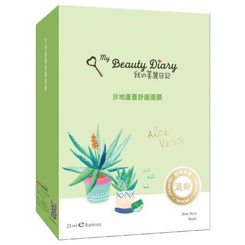 My Beauty Diary Aloe Vera Soothing Facial Mask - 8 PCS/BOX | My Beauty Diary | My Styling Box