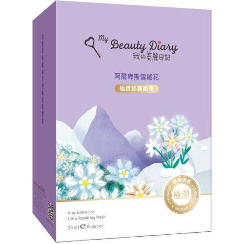 My Beauty Diary Alps Edelweiss Ultra Refining Facial Mask - 8 PCS/BOX | My Beauty Diary | My Styling Box