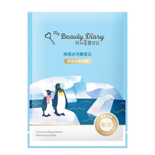 My Beauty Diary Antartica Glycoproteins Moisturizing Facial Mask - 8 PCS/BOX | My Beauty Diary | My Styling Box