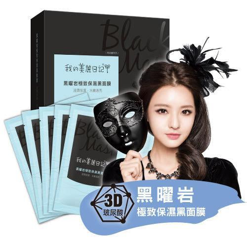 My Beauty Diary Black Obsidian Moisturizing Duo Black Mask - 5 PCS/BOX | My Beauty Diary | My Styling Box