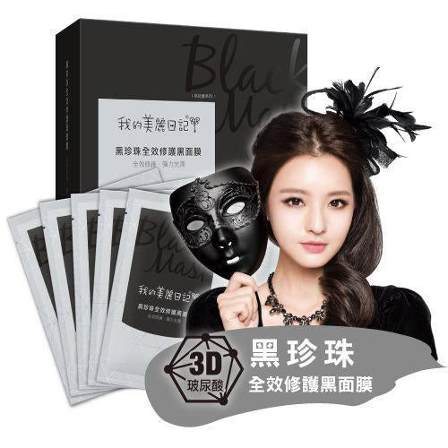 My Beauty Diary Black Pearl Total Effects Rejuvenating Duo Black Mask - 5 PCS/BOX | My Beauty Diary | My Styling Box