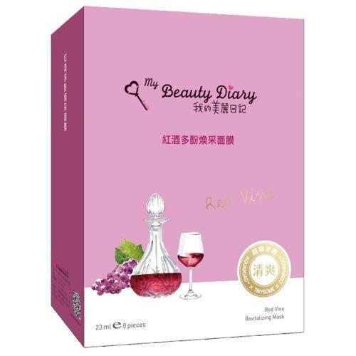 My Beauty Diary Red Wine Revitalizing Facial Mask | My Beauty Diary | My Styling Box