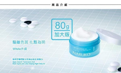 Naruko Apple Seed & Tranexamic Acid Black Spots and Lines Defying Night Gelly EX-Naruko | My Styling Box