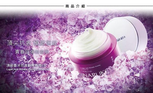 Naruko Lupin Anti-Wrinkle Firming Cream EX-Naruko | My Styling Box