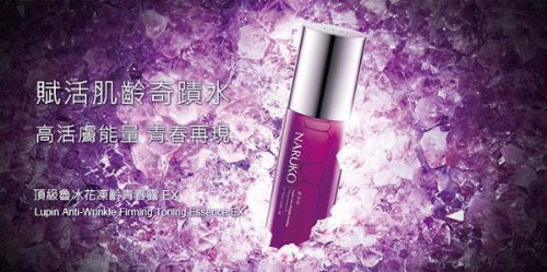 Naruko Lupin Anti-Wrinkle Firming Toning Essence EX | Naruko | My Styling Box
