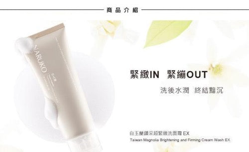 Naruko Magnolia Brightening and Firming Cream Wash EX | Naruko | My Styling Box