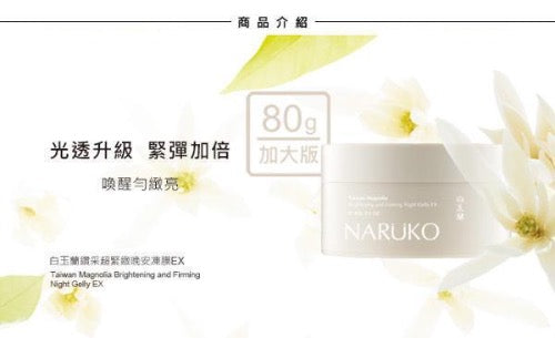 Naruko Magnolia Brightening and Firming Sleeping Night Jelly Mask EX | Naruko | My Styling Box