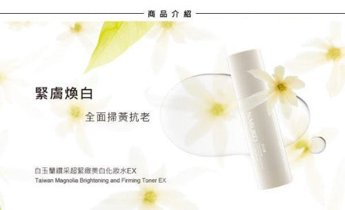 Naruko Magnolia Brightening and Firming Toner EX | Naruko | My Styling Box
