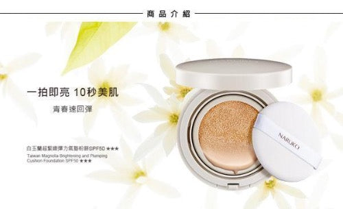 Naruko Magnolia Brightening and Plumping Cushion Foundation SPF50 PA+++ | Naruko | My Styling Box