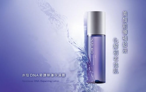 Naruko Narcissus DNA Repairing Lotion | Naruko | My Styling Box