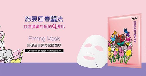 Naruko NRK Collagen Booster Firming Mask-Naruko | My Styling Box