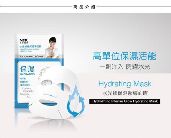 Naruko NRK Hydrolifting Intense Glow Hydrating Facial Mask | Naruko | My Styling Box
