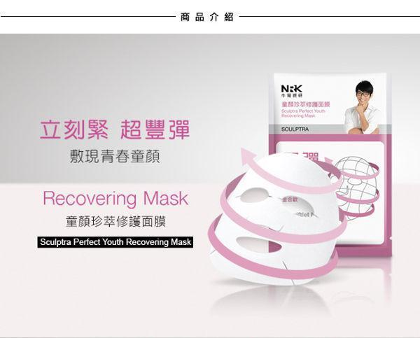 Naruko NRK Sculptra Perfect Youth Recovering Plumping Mask | Naruko | My Styling Box
