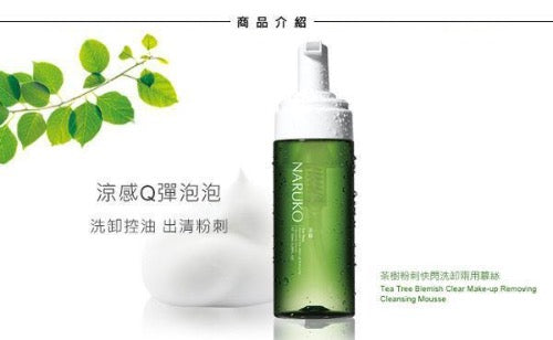 Naruko Tea Tree Blemish Clear Make-Up Removing Cleansing Mousse-Naruko | My Styling Box