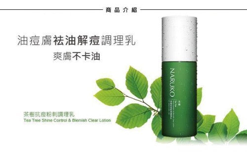 Naruko Tea Tree Shine Control & Blemish Clear Lotion | Naruko | My Styling Box