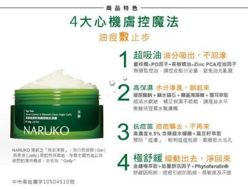 Naruko Tea Tree Shine Control & Blemish Clear Sleeping Night Gelly Mask-Naruko | My Styling Box