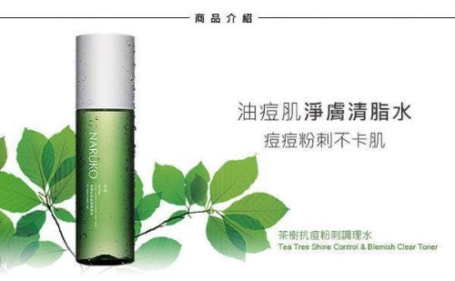 Naruko Tea Tree Shine Control & Blemish Clear Toner-Naruko | My Styling Box