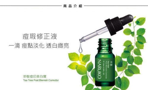 Naruko Tea Tree Shine Control & Blemish Control Skincare 4 PCS Special Set | Naruko | My Styling Box