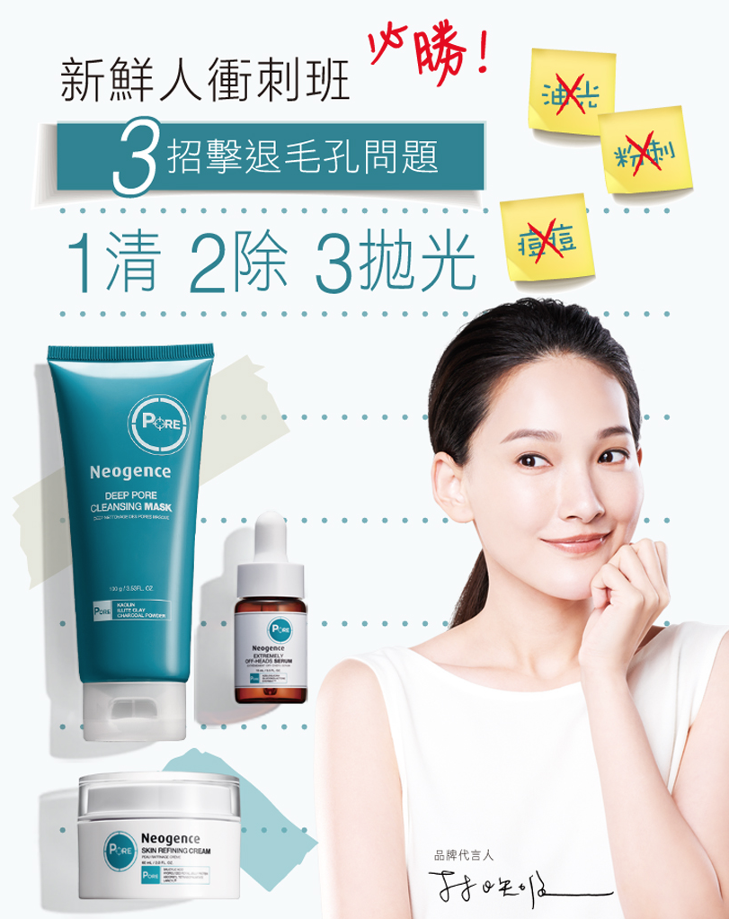 Neogence 3 Steps Deep Pore Refining Skincare 3 PCS Special Set - Travel Size | Neogence | My Styling Box