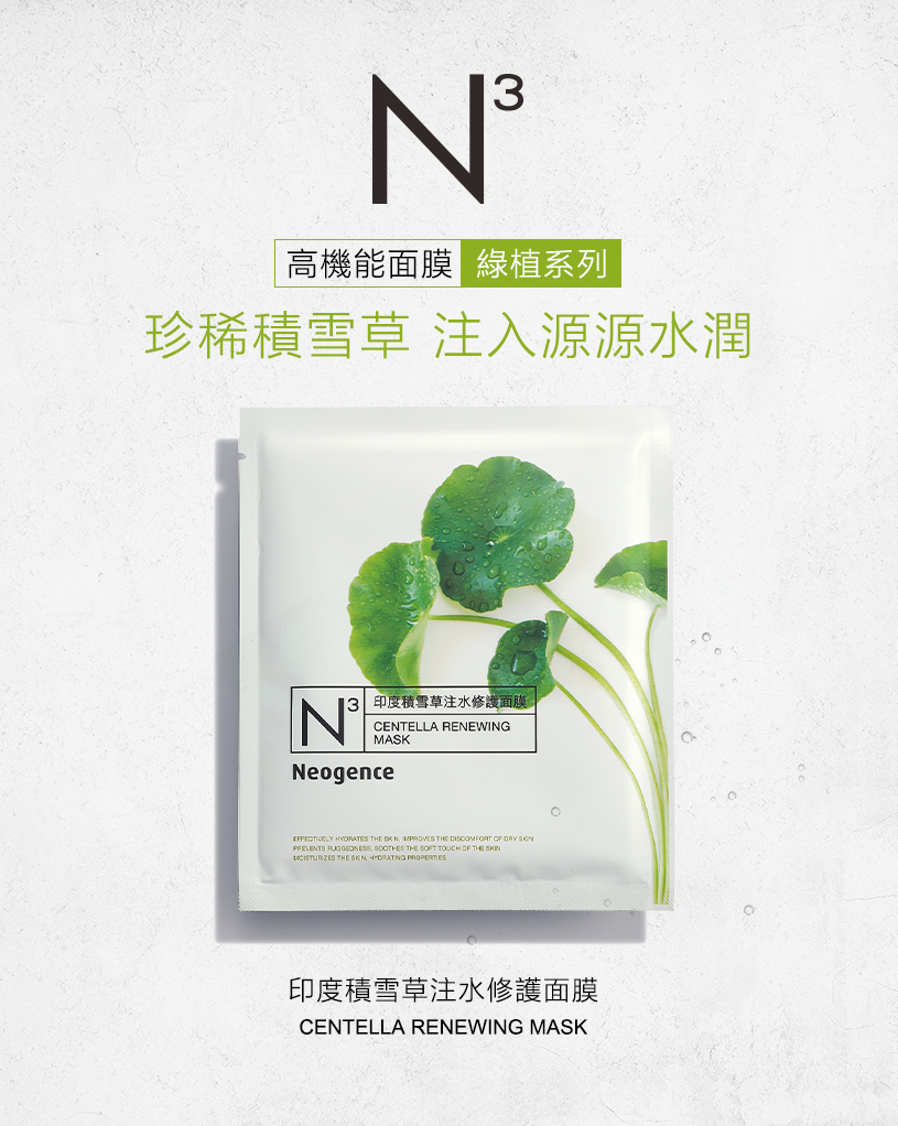 Neogence N3 Centella Renewing Mask - 8 PCS/BOX | Neogence | My Styling Box