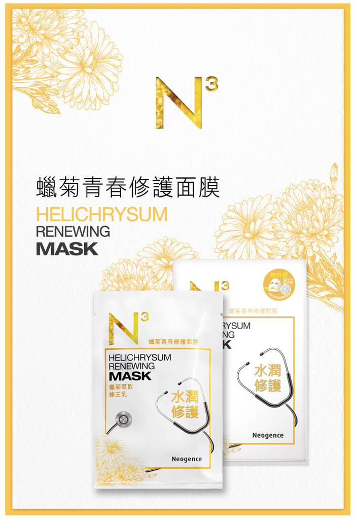 Neogence N3 Helichrysum Renewing Mask - 8 PCS/BOX-Neogence | My Styling Box