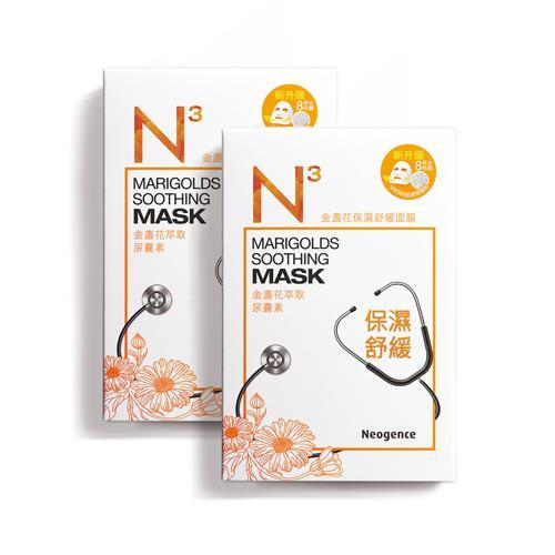 Neogence N3 Marigolds Soothing Mask - 8 PCS/BOX | Neogence | My Styling Box