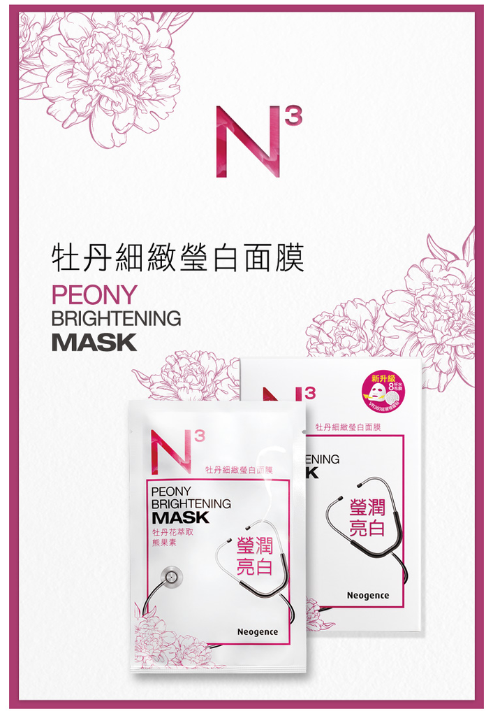 Neogence N3 Peony Brightening Mask - 8 PCS/BOX | Neogence | My Styling Box