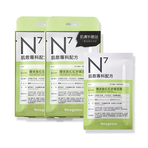 Neogence N7 After Sun Mask - Soothe Your Skin - 4 PCS/BOX-Neogence | My Styling Box