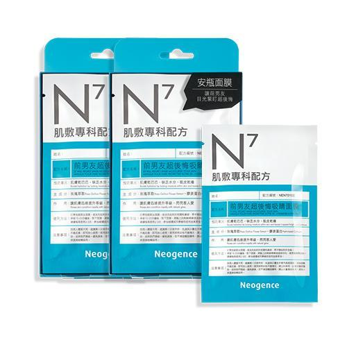 Neogence N7 Ex Will Regret Mask - Moisture Your Skin - 4 PCS/BOX | Neogence | My Styling Box