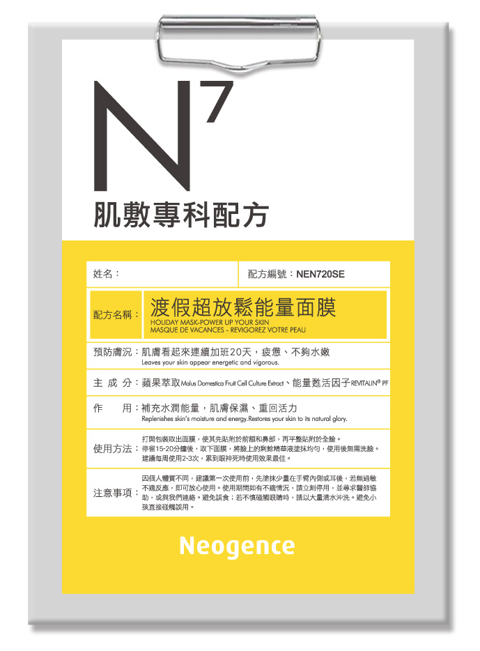 Neogence N7 Holiday Mask - Power Up Your Skin - 4 PCS/BOX | Neogence | My Styling Box