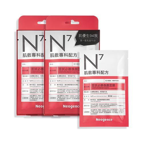 Neogence N7 Interview Mask - Brighten Your Skin - 4 PCS/BOX | Neogence | My Styling Box