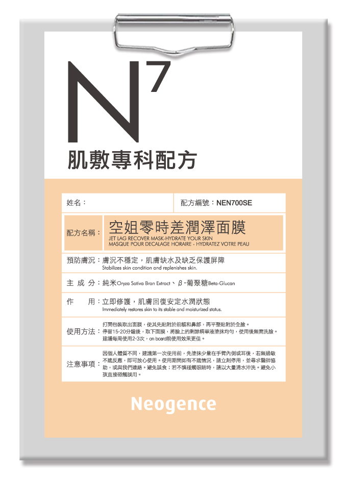Neogence N7 Jet Lag Recover Mask - Hydrate Your Skin - 4 PCS/BOX | Neogence | My Styling Box