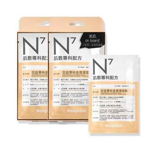 Neogence N7 Jet Lag Recover Mask - Hydrate Your Skin - 4 PCS/BOX-Neogence | My Styling Box