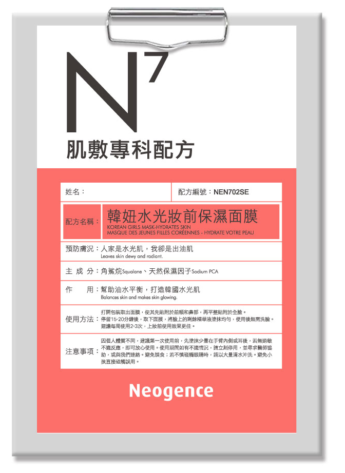 Neogence N7 Korean Girls Mask - Hydrates Skin - 4 PCS/BOX | Neogence | My Styling Box