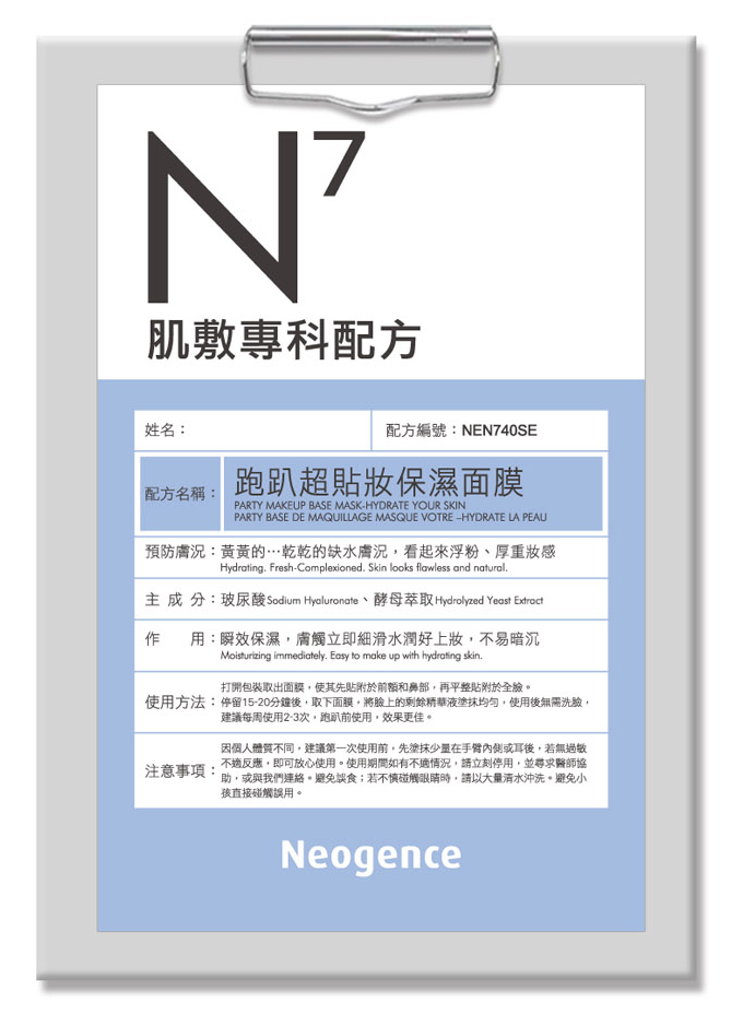 Neogence N7 Party Makeup Base Mask - Hydrate Your Skin - 4 PCS/BOX | Neogence | My Styling Box