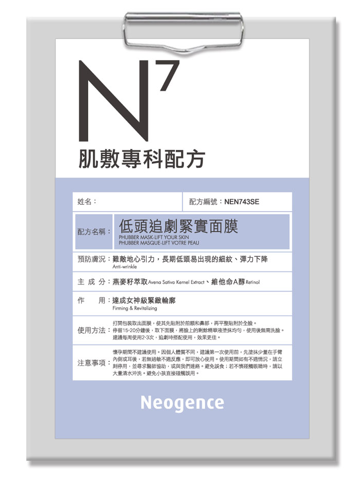 Neogence N7 Phubber Mask - Lift Your Skin - 4 PCS/BOX | Neogence | My Styling Box
