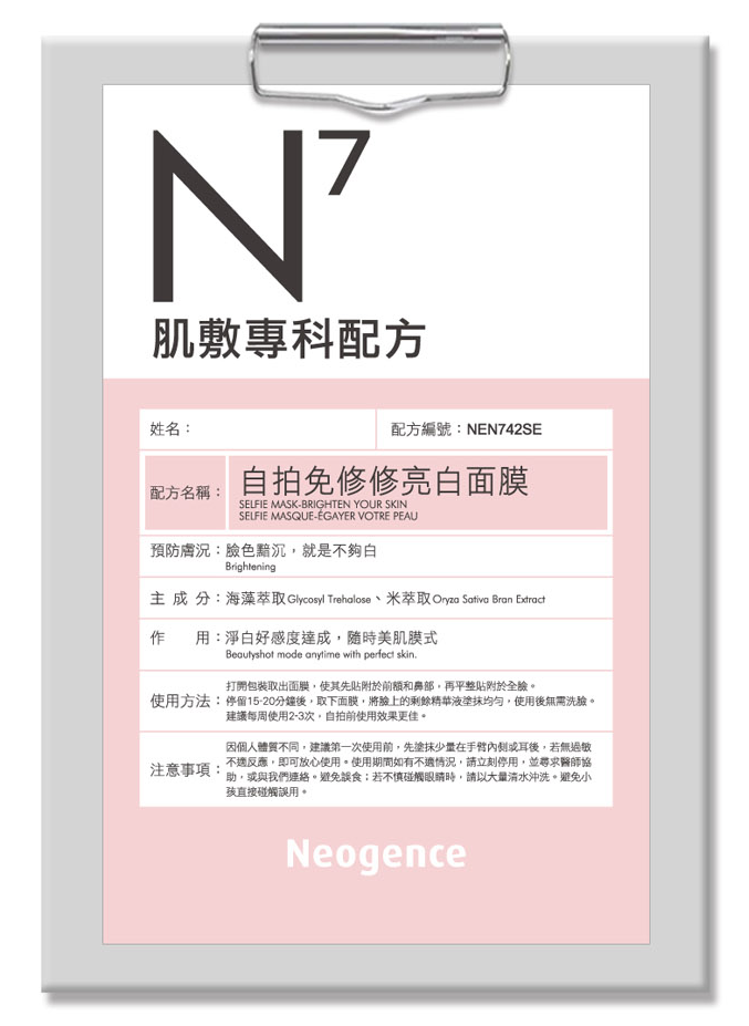 Neogence N7 Selfie Mask - Brighten Your Skin - 4 PCS/BOX-Neogence | My Styling Box