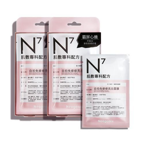 Neogence N7 Selfie Mask - Brighten Your Skin - 4 PCS/BOX | Neogence | My Styling Box