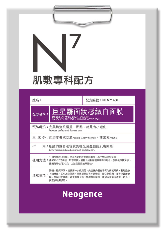 Neogence N7 Super Star Mask - Brightens Skin - 4 PCS/BOX-Neogence | My Styling Box