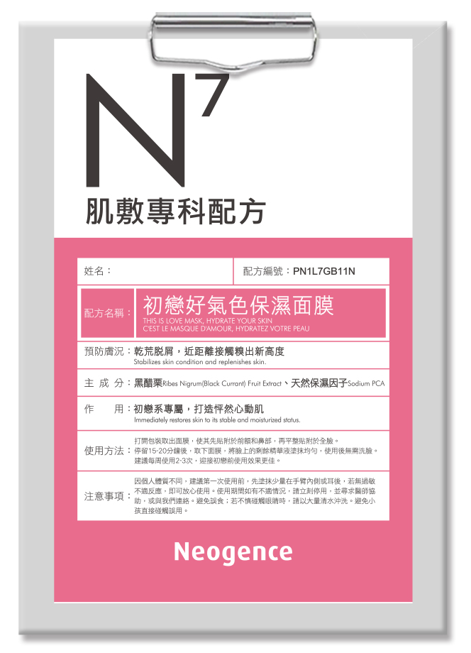 Neogence N7 This Is Love Mask - Hydrate Your Skin - 4 PCS/BOX-Neogence | My Styling Box
