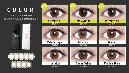 Pegavision 1 Day Color Contact Lens ReVIA Series - Private 03 | Pegavision | My Styling Box