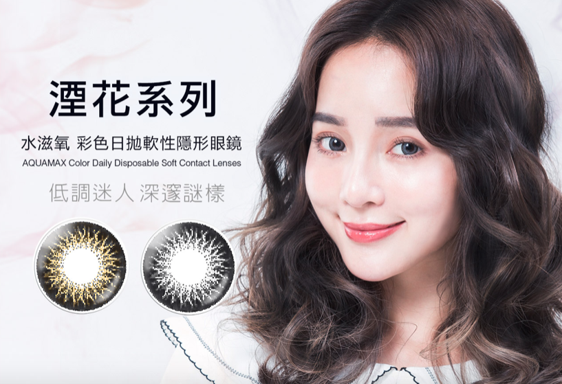 Pegavision Aquamax Color Daily Disposable Contact Lens Fireworks Series - Brown | Pegavision | My Styling Box