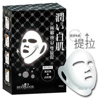 Sexylook Black Pearl & White Truffle Extra Whitening Duo Facial Mask - 10 PCS/BOX | Sexylook | My Styling Box