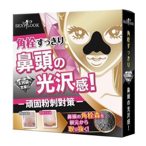 Sexylook Coffee Blackhead Acne Removal 3 Steps Synergy Effect Mask Set-Sexylook | My Styling Box