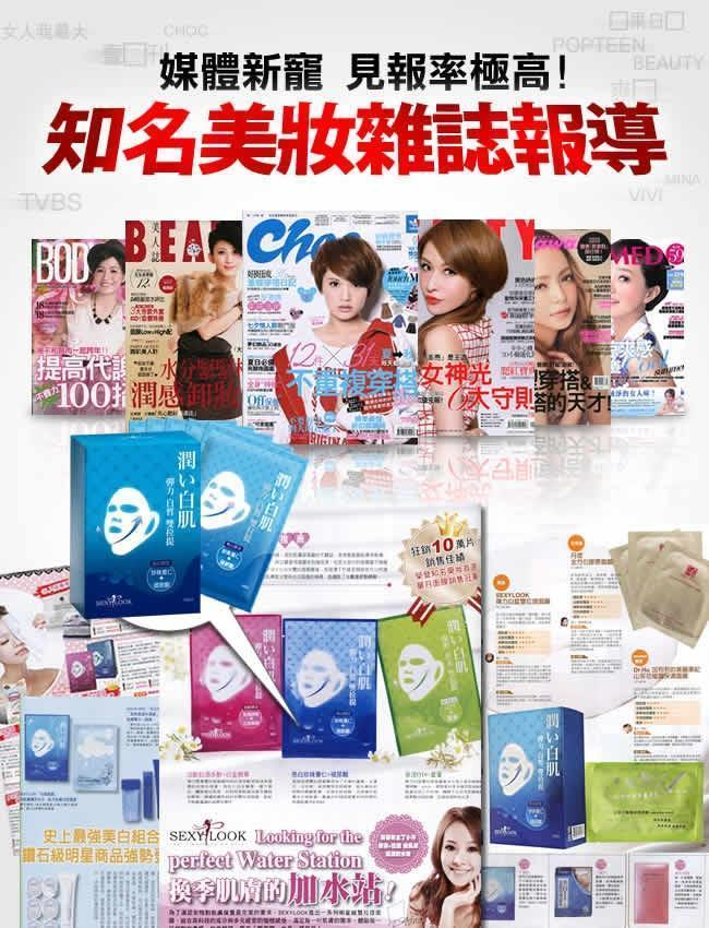 Sexylook Intensive Firming Duo 3D Lifting Facial Mask - 10 PCS/BOX | Sexylook | My Styling Box