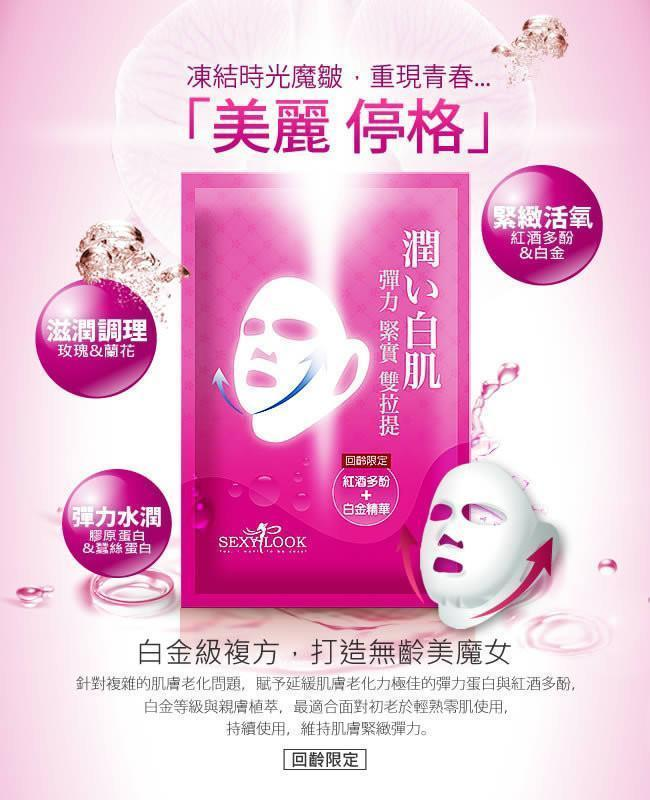 Sexylook Intensive Firming Duo 3D Lifting Facial Mask | My Styling Box