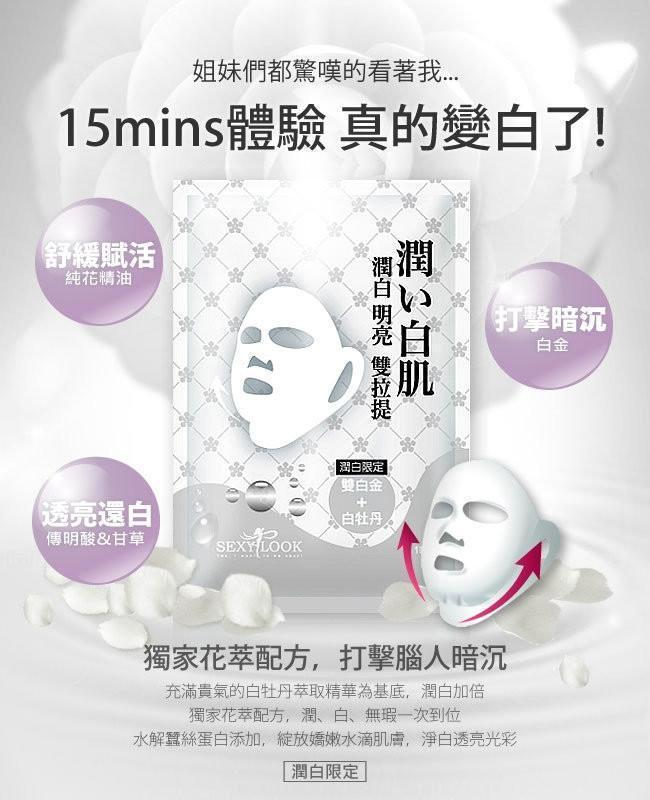 Sexylook Pure White Radiance Duo 3D Lifting Facial Mask - 10 PCS/BOX | Sexylook | My Styling Box